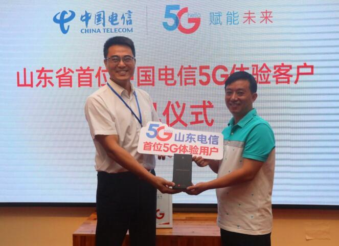 1032Mbps 好嗨呦!——山东电信首位5G用户诞生